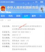 长春光华学院新增电子商务等3个本专科专业