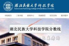 湖北民族大学科技学院2019录取分数线(附2017-2018年分数线)