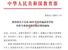 北华航天工业学院成功获批新增5个本科新专业