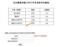 长江师范学院2020年艺术类专业校考成绩查询(附校考合格线)