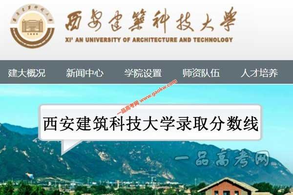 西安建筑科技大学录取分数线