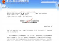 琼台师范学院又新增四个本科专业!