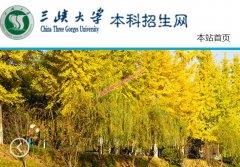 三峡大学2020年录取分数线(附2017-2020年分数线)