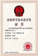 三峡大学荣获国家科技进步特等奖