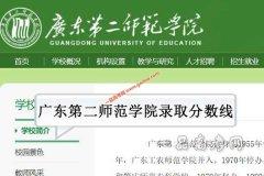 广东第二师范学院2020年录取分数线(附2017-2019年分数线)