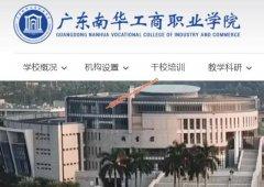 广东南华工商职业学院2019年录取分数线(附2017-2018年分数线)