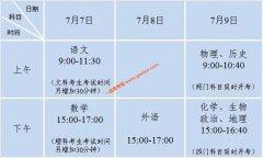 江苏确定2020年普通高考时间 7月7日-7月9日