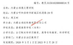 教育部关于同意内蒙古师范大学鸿德学院转设为内蒙古鸿德文理学院
