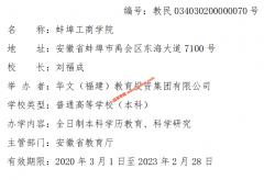 教育部关于同意安徽财经大学商学院转设为蚌埠工商学院的函