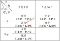 江苏省2020年普通高中学业水平测试必修科目考试和高职院校提前招生文化测试时间安排