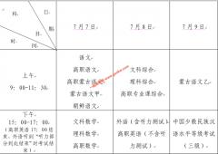 内蒙古2020年普通高考时间安排的通知
