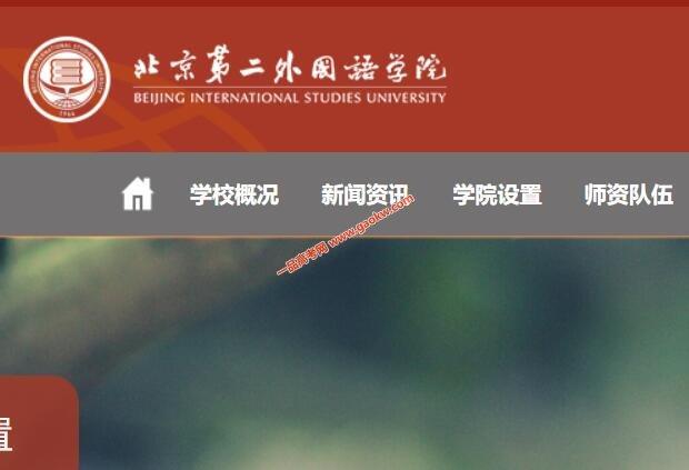 北京第二外国语学院2018录取分数线