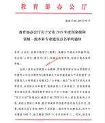 北京第二外国语学院中瑞酒店管理学院获批教育部省级一流本科专业