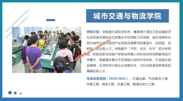 深圳技术大学怎么样(考生招生问答)4