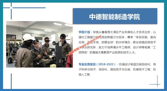 深圳技术大学怎么样(考生招生问答)
