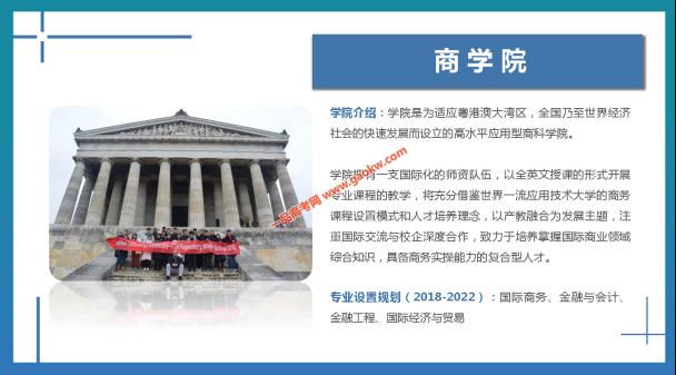 深圳技术大学怎么样(考生招生问答)7