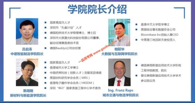 深圳技术大学怎么样(考生招生问答)9