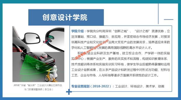 深圳技术大学怎么样(考生招生问答)6