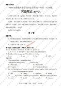 天津2020年高考英语科目第一次考试试卷及答案公布
