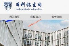深圳技术大学2019录取分数线(附2017-2019年分数线)
