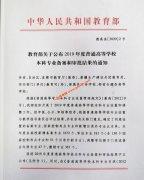武汉华夏理工学院医学检验技术新专业获批