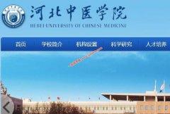 河北中医学院2019年录取分数线(附2017-2018年分数线)