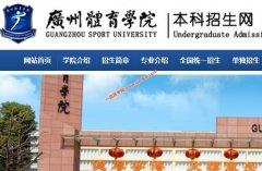 广州体育学院2020年录取分数线(附2017-2019年分数线)