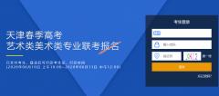 天津2020年春季高考艺术类美术类专业联考准考证下载入口