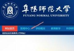 阜阳师范大学2020录取分数线(附2017-2019年分数线)