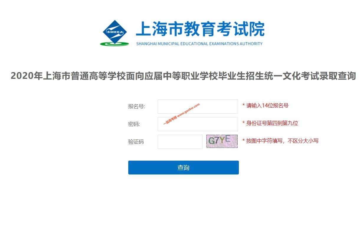 2020上海三校生录取结果查询