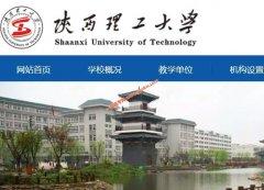 陕西理工大学2019年录取分数线(附2017-2018年分数线)