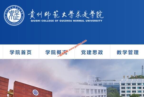 贵州师范大学求是学院录取分数线
