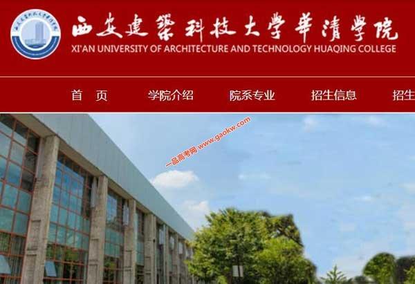 西安建筑科技大学华清学院录取分数线