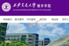 西安交通大学城市学院2019年录取分数线(附2017-2018年分数线)