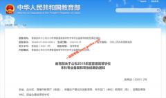 辽宁师范大学海华学院新增5个备案本科专业