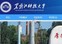 黑龙江科技大学2019年录取分数线(附2017-2