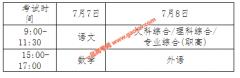 湖南2020年普通高校招生考试问答(高考)