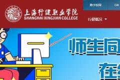 上海行健职业学院2019年录取分数线(附2017-2018年分数线)