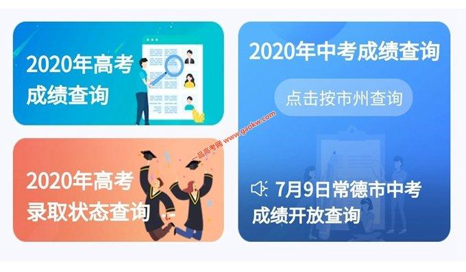 """湖南高考查分时间_湖南2020年高考成绩查询方式:可使用湘微教育""""指尖办""""_高考 ..."""