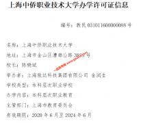 教育部关于同意上海中侨职业技术学院(本科)更名为上海中侨职业技术大学的函
