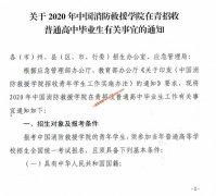 2020年中国消防救援学院在青海招收普通高中毕业生有关事宜