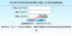 2020年北京市高考英语听力第二次考试成绩查询