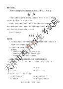 2020天津高考数学真题试卷(图片含答案)