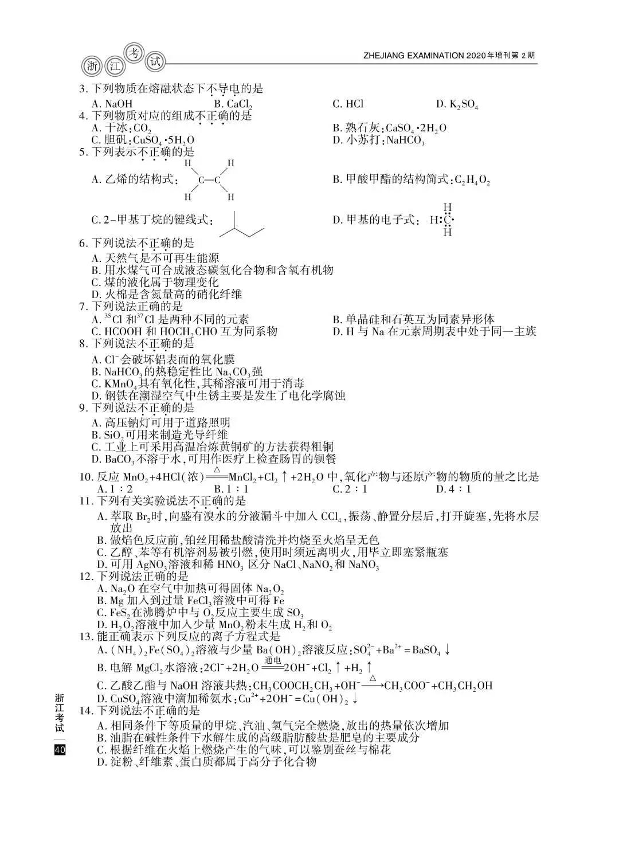 2020浙江高考化学真题试卷2