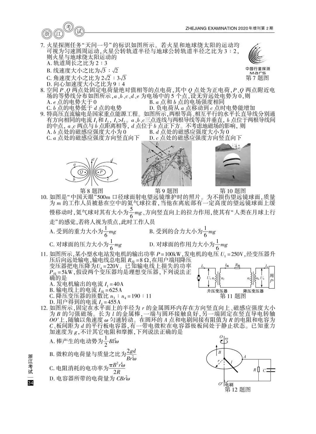 2020浙江高考物理真题试卷2