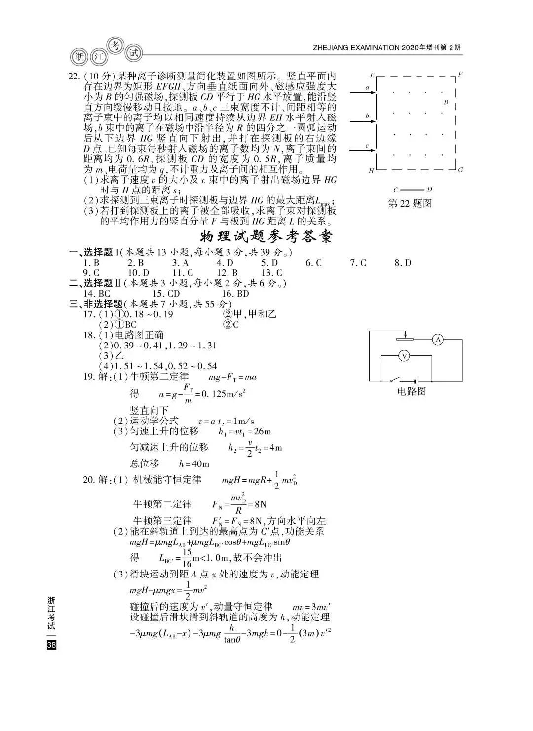 2020浙江高考物理真题试卷6