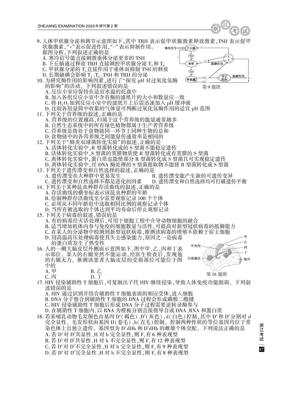 2020浙江高考生物真题试卷2
