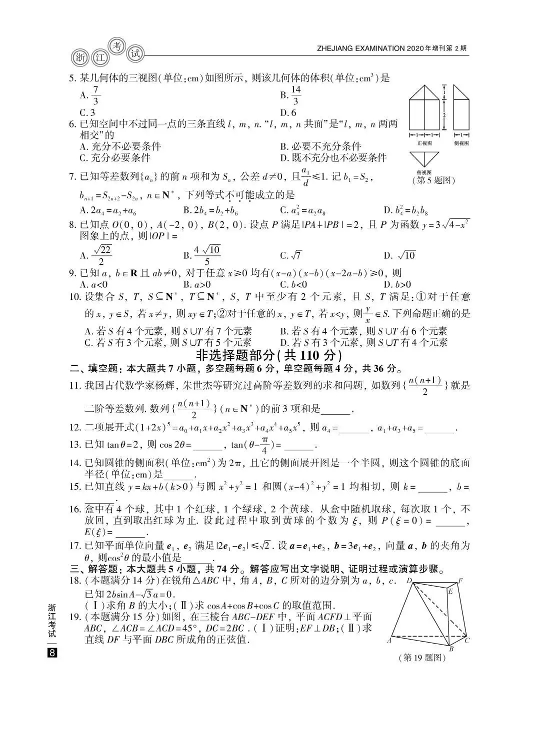 2020浙江高考数学真题试卷(7月试题图片版含答案)2