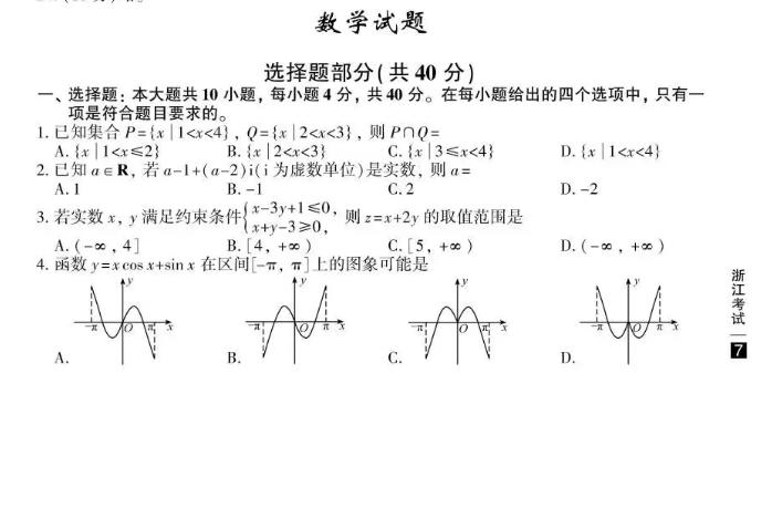 2020浙江高考数学真题试卷(7月试题图片版含答案)