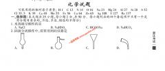 2020浙江高考化学真题试卷(7月试题图片版含答案)